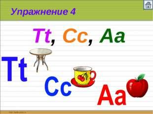 Упражнение 4 Tt, Cc, Aa