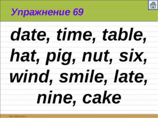 Упражнение 69 date, time, table, hat, pig, nut, six, wind, smile, late, nine,