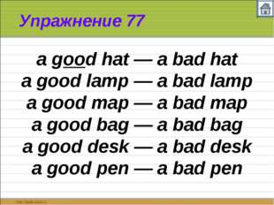 Упражнение 77 a good hat — a bad hat a good lamp — a bad lamp a good map — a