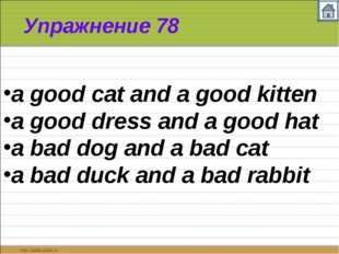 Упражнение 78 a good cat and a good kitten a good dress and a good hat a bad