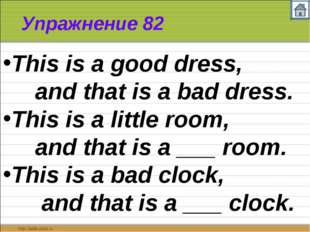 Упражнение 82 This is a good dress, and that is a bad dress. This is a little