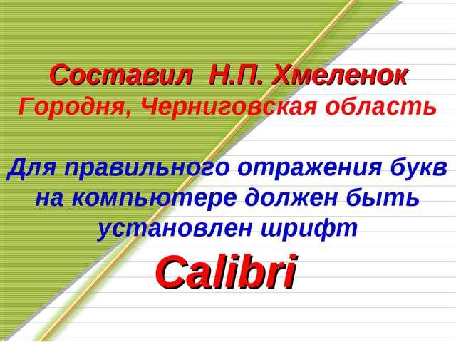 Составил Н.П. Хмеленок Городня, Черниговская область Для правильного отражени...