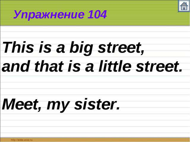 Упражнение 104 This is a big street, and that is a little street. Meet, my si...