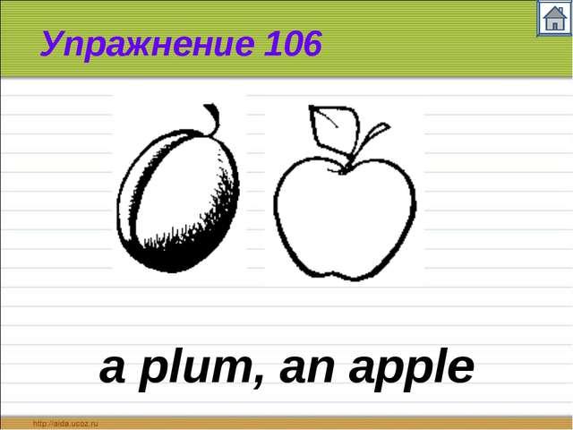 Упражнение 106 a plum, an apple