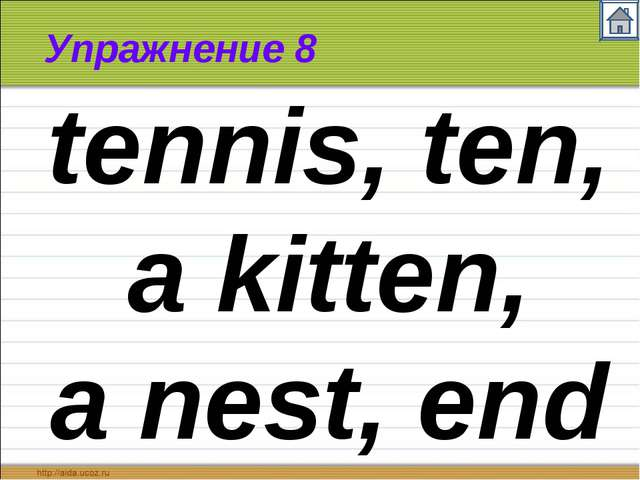 Упражнение 8 tennis, ten, a kitten, a nest, end