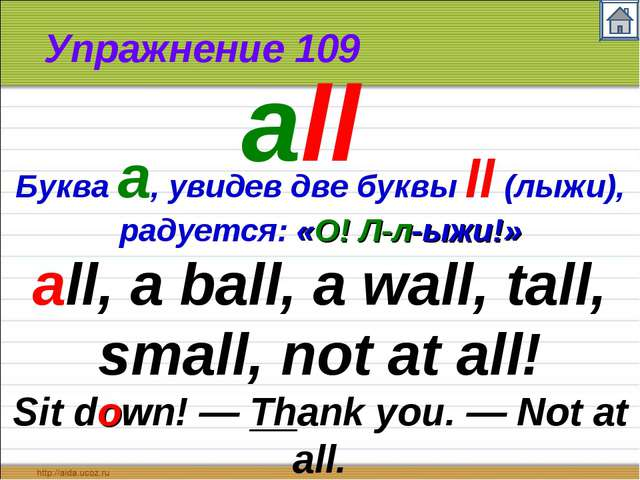 Упражнение 109 all all, a ball, a wall, tall, small, not at all! Sit down! —...