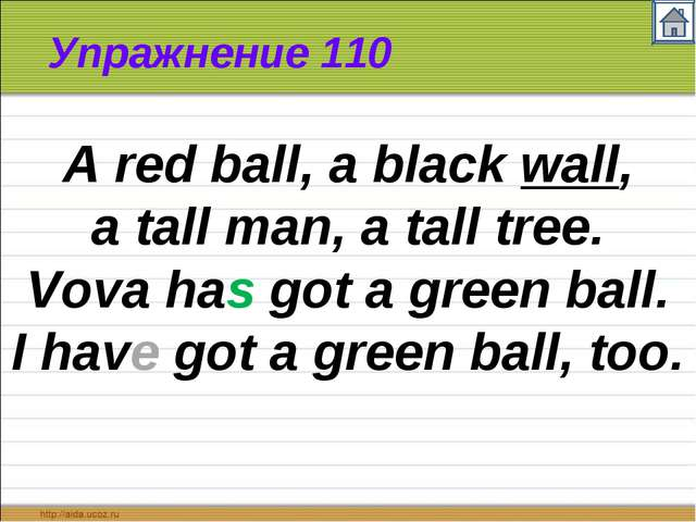 Упражнение 110 A red ball, a black wall, a tall man, a tall tree. Vova has go...