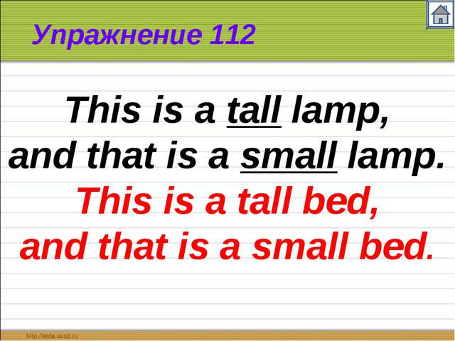Упражнение 112 This is a tall lamp, and that is a small lamp. This is a tall...