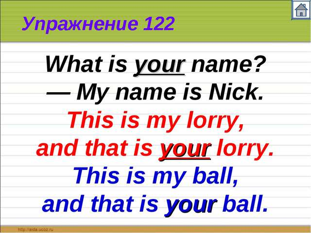 Упражнение 122 What is your name? — My name is Nick. This is my lorry, and th...