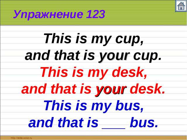 Упражнение 123 This is my cup, and that is your cup. This is my desk, and tha...