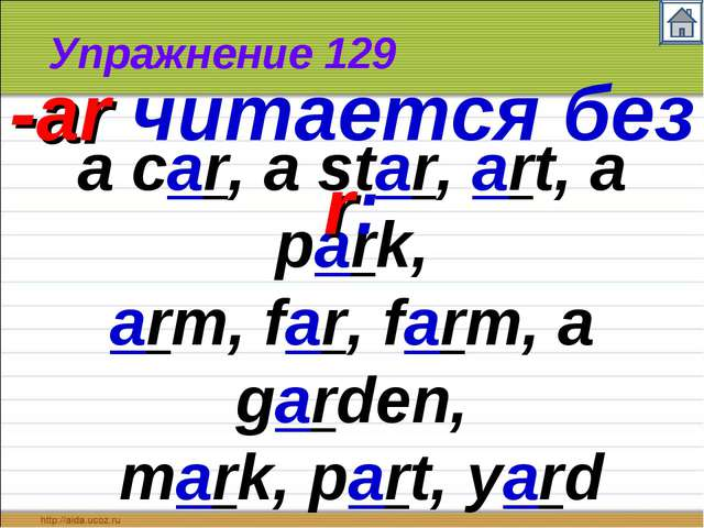 Упражнение 129 a car, a star, art, a park, arm, far, farm, a garden, mark, pa...