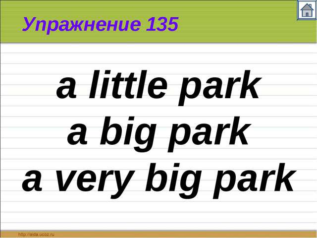 Упражнение 135 a little park a big park a very big park
