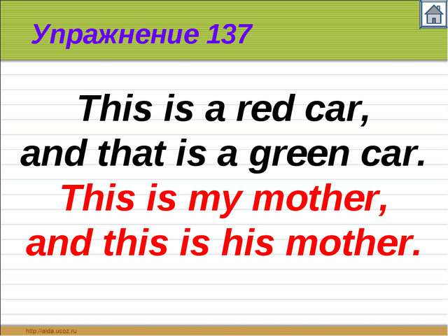 Упражнение 137 This is a red car, and that is a green car. This is my mother,...