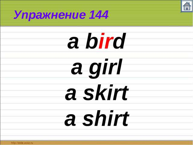 Упражнение 144 a bird a girl a skirt a shirt