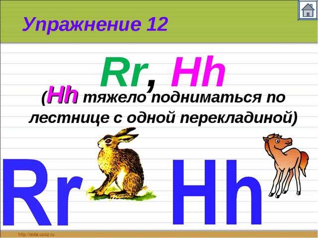 Упражнение 12 Rr, Hh (Hh тяжело подниматься по лестнице с одной перекладиной)