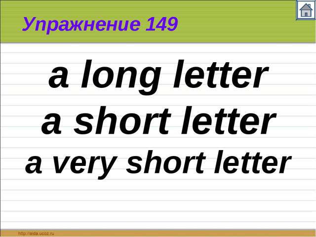 Упражнение 149 a long letter a short letter a very short letter