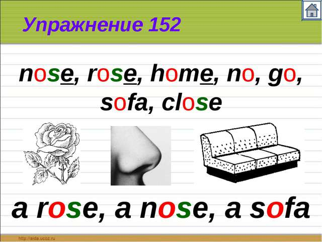 Упражнение 152 nose, rose, home, no, go, sofa, close a rose, a nose, a sofa