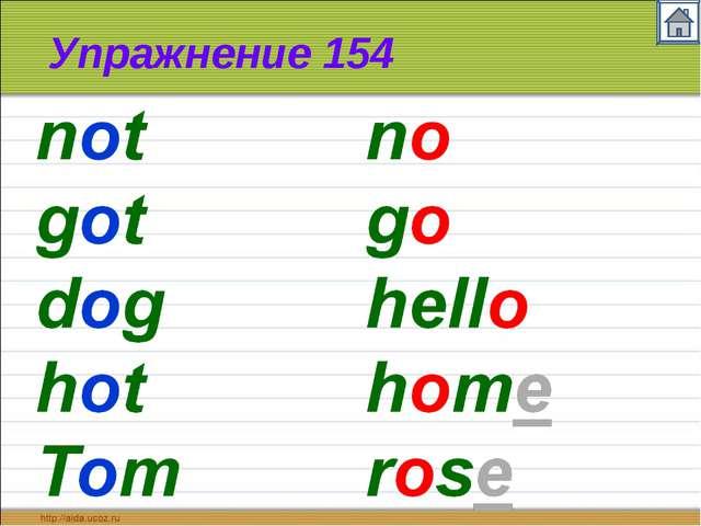 Упражнение 154