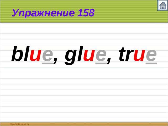 Упражнение 158 blue, glue, true