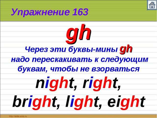 Упражнение 163 night, right, bright, light, eight Через эти буквы-мины gh над...