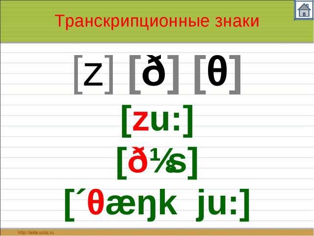 Транскрипционные знаки [z] [ð] [θ] [zu:] [ðɪs] [´θæŋk ju:]