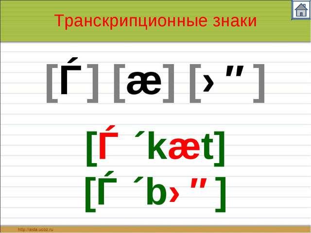 [ǝ] [æ] [ɛə] Транскрипционные знаки [ǝ ´kæt] [ǝ ´bɛə]
