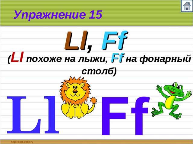 Упражнение 15 Ll, Ff (Ll похоже на лыжи, Ff на фонарный столб)