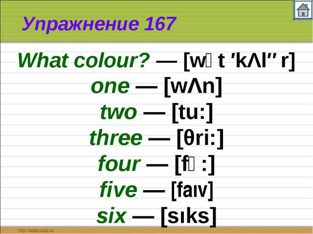 Упражнение 167 What colour? — [wכt ′kΛlər] one — [wΛn] two — [tu:] three — [θ...
