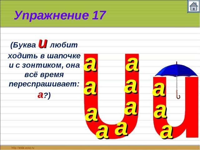 a a Упражнение 17 (Буква u любит ходить в шапочке и с зонтиком, она всё время...