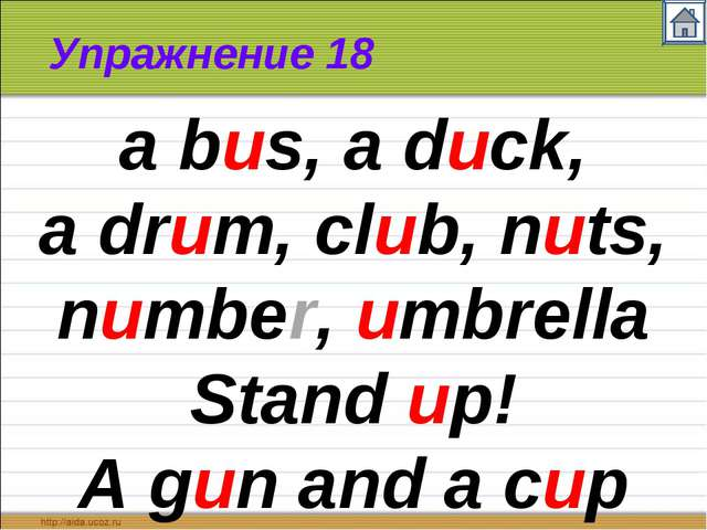 Упражнение 18 a bus, a duck, a drum, club, nuts, number, umbrella Stand up! A...
