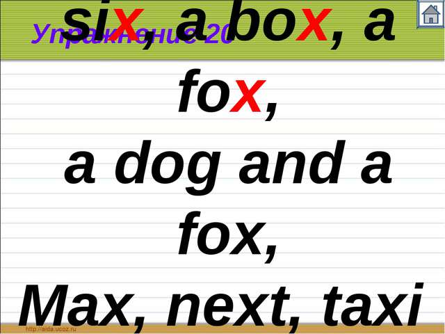 Упражнение 20 six, a box, a fox, a dog and a fox, Max, next, taxi