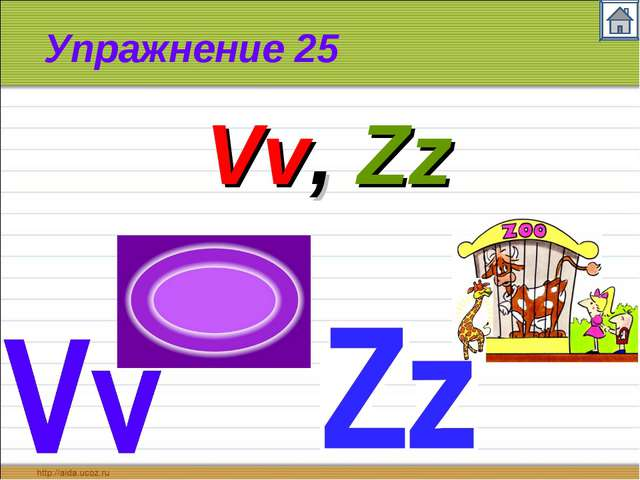 Упражнение 25 Vv, Zz