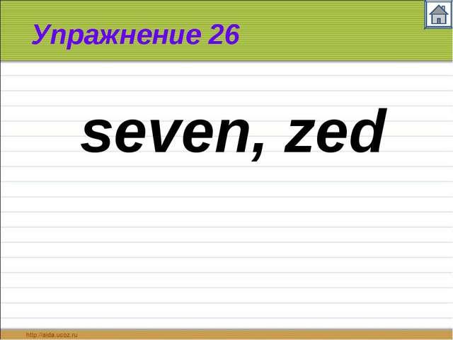 Упражнение 26 seven, zed