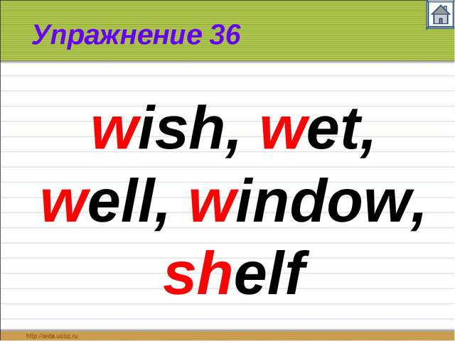 Упражнение 36 wish, wet, well, window, shelf
