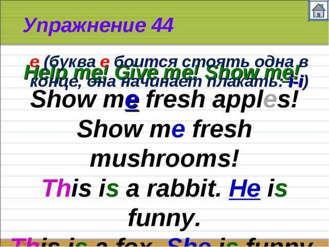 Упражнение 44 Help me! Give me! Show me! Show me fresh apples! Show me fresh...