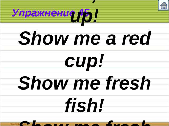 Упражнение 45 Children, stand up! Show me a red cup! Show me fresh fish! Show...
