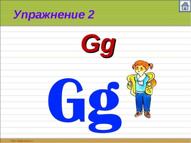 Упражнение 2 Gg