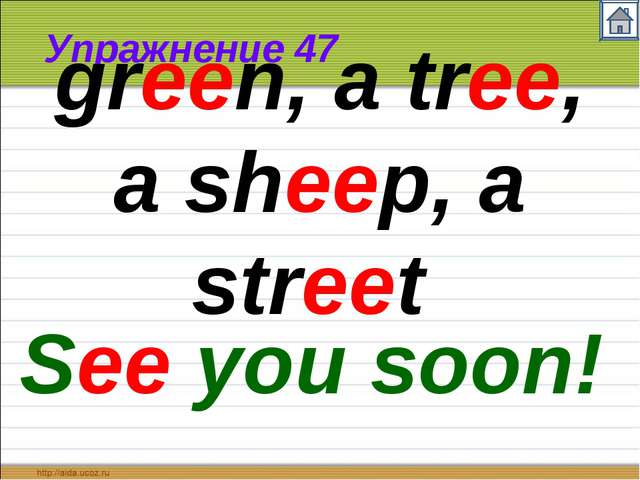 Упражнение 47 green, a tree, a sheep, a street See you soon!