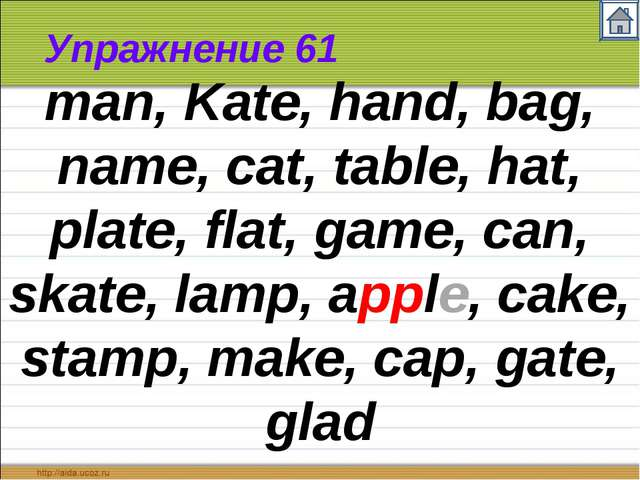 Упражнение 61 man, Kate, hand, bag, name, cat, table, hat, plate, flat, game,...