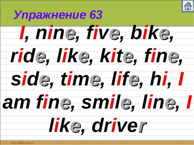 Упражнение 63 I, nine, five, bike, ride, like, kite, fine, side, time, life,...