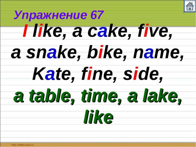 Упражнение 67 I like, a cake, five, a snake, bike, name, Kate, fine, side, a...