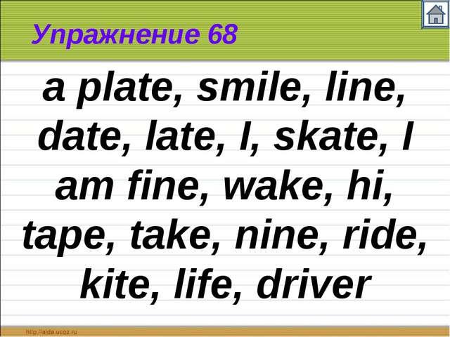 Упражнение 68 a plate, smile, line, date, late, I, skate, I am fine, wake, hi...