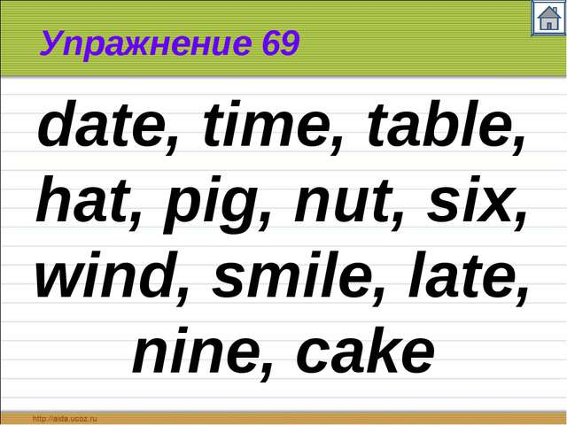 Упражнение 69 date, time, table, hat, pig, nut, six, wind, smile, late, nine,...