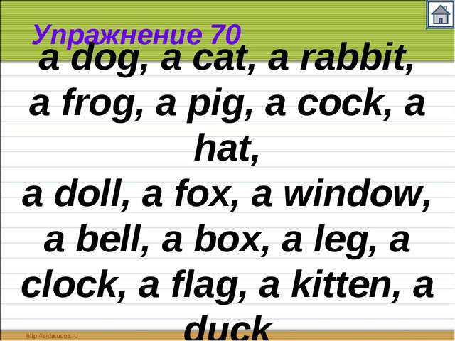 Упражнение 70 a dog, a cat, a rabbit, a frog, a pig, a cock, a hat, a doll, a...