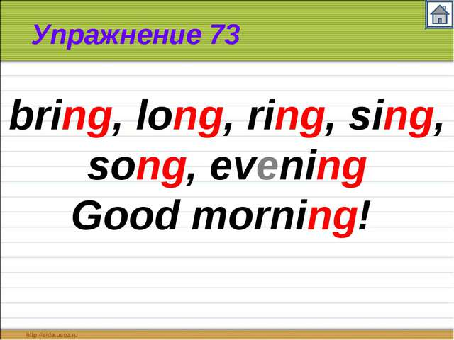 Упражнение 73 bring, long, ring, sing, song, evening Good morning!