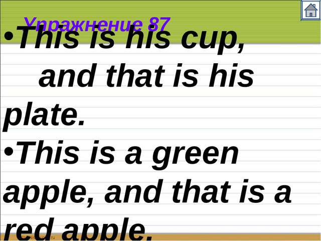 Упражнение 87 This is his cup, and that is his plate. This is a green apple,...