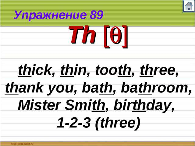 Упражнение 89 Th [] thick, thin, tooth, three, thank you, bath, bathroom, M...