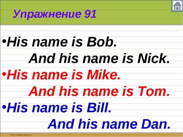 Упражнение 91 His name is Bob. And his name is Nick. His name is Mike. And hi...