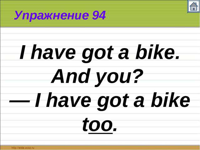 Упражнение 94 I have got a bike. And you? — I have got a bike too.