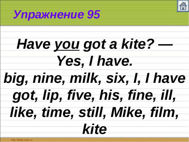 Упражнение 95 Have you got a kite? — Yes, I have. big, nine, milk, six, I, I...